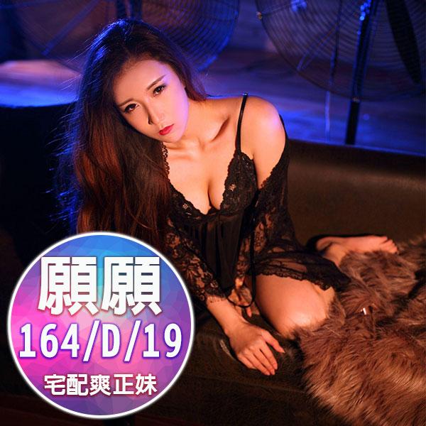 台南新外送茶妹-超欠幹且超巨的奶神-願願